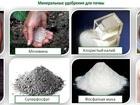 Скачать бесплатно фотографию Разное Покупаем минеральные удобрения на постоянной основе 76242125 в Барнауле