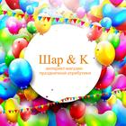 Воздушные шары, праздничная атрибутика оптом и в розницу