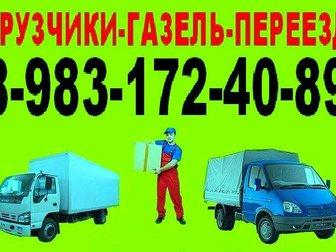 Свежее изображение Грузчики Грузчики 24 часа, Транспорт, Переезды, Вывоз мусора 33708840 в Барнауле