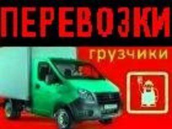 Уникальное foto Грузчики Любой грузовой транспорт и грузчиков, выполним работу профессионально, С нами легко! 33709345 в Барнауле