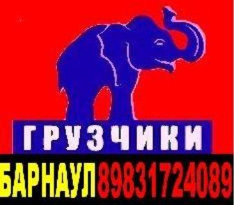 Фото в   Грузчики работают от 150 руб. /час, грузовики в Барнауле 150