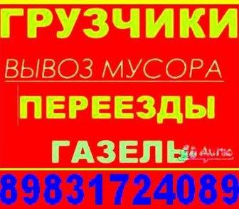 Фотография в Услуги компаний и частных лиц Грузчики Грузчики работают от 150 руб. /час, грузовики в Барнауле 150