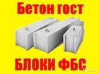 Фундаментные блоки (фбс) новые
