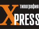 Увидеть изображение  Типография Xpress, Полиграфические услуги 66573453 в Белгороде