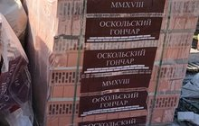 Кирпич поштучно - остатки - 132 шт