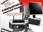 Новое фото Ремонт компьютеров, ноутбуков, планшетов Срочный качественный ремонт ноутбуков, ПК Замена экранов, Выезд на дом Белогорск 32932851 в Белогорске