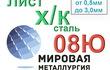 ООО «Мировая Металлургия» реализует листы
