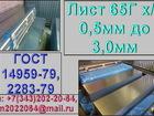 Новое изображение  Листы из рессорно-пружинной стали 65Г холоднокатаные 39903151 в Березниках