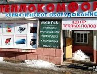 Продается действующий магазин климатического оборудования Теплокомфорт Продается