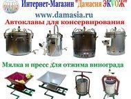 Автоклав для консервирования Газовый автоклав для домашнего консервирования. Авт