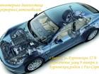 Скачать бесплатно foto Моторная и системная диагностика Диагностика автомобиля в Бирске 38985299 в Бирске