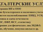 Фотография в   Если вы открыли ИП или зарегистрировали ООО, в Благовещенске 350