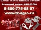 Увидеть foto  Вязальный аппарат киргизстан 35243966 в Бодайбо