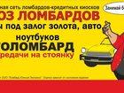 Фотография в Авто Автоломбард Автоломбард: займы под залог легковых и грузовых в Выксе 0