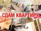 Скачать foto  СДАМ 2 КОМН КВАРТИРУ 37385266 в Братске