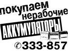 Увидеть фото  Купим дорого аккумуляторы б/у нерабочие 32453797 в Брянске