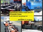 Смотреть фото  Удлинение рамы шасси, Удлинение кузова на грузовые автомобили, 34103949 в Брянске