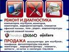 Смотреть foto Ремонт компьютеров, ноутбуков, планшетов Ремонт компьютеров ноутбуков навигаторов 34126531 в Брянске