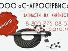 Фотография в   Запчасти на пресс подборщик Киргизстан предлагает в Брянске 34815