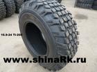 Смотреть foto Шины Шина 16, 9-24 TL 14PR Ti-200(шина усиленная) 34811172 в Домодедово