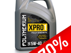 Скачать foto Прочая автохимия Моторное масло Polymerium Xpro1 5W40 SN 38561338 в Брянске