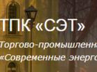 Уникальное изображение Разное Торгово-промышленная компания «Современные энергоэффективные технологии» 69000194 в Москве