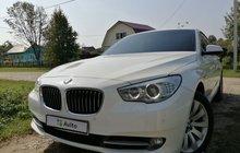 BMW 5 серия GT 3.0AT, 2010, 170000км