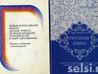 Фото в Образование Учебники, книги, журналы «Самоучитель по русскому языку» (ликвидация в Ангарске 420