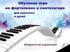 Скачать бесплатно изображение Разные услуги Для взрослых и детей фортепиано и синтезатор 54542545 в Чебоксарах