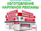 Скачать бесплатно фотографию  Изготовление наружной рекламы в Челябинске, 64185826 в Челябинске