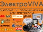 Скачать бесплатно фотографию  Электробытовое и промышленное оборудование, 65196930 в Челябинске