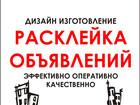 Просмотреть изображение  Расклейка объявлений в Челябинске 66430947 в Челябинске