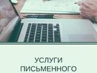 Скачать изображение  технический перевод с/на английский, китайский, японский, корейский: 68014555 в Челябинске