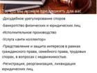 Просмотреть изображение Юридические услуги Юридическая помощь и защита 68449187 в Челябинске