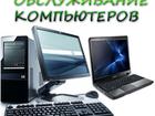 Новое фото Ремонт компьютеров, ноутбуков, планшетов Обслуживание компьбтеров, ноутбуков, 68735891 в Челябинске