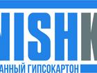 Свежее фото  Ламинированный гипсокартон с финишным покрытием 69230991 в Челябинске