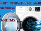 Увидеть фотографию  Ремонт стиральных машин БЕЗ ВЫХОДНЫХ , на дому , Чедябинск, 69801408 в Челябинске