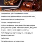Юридическая помощь и защита