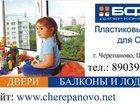 Увидеть фото Двери, окна, балконы отдел Окна и Двери город Черепаново 32548463 в Черепаново