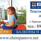отдел Окна и Двери город Черепаново