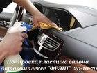 Уникальное фото  Полировка пластика и торпеды автомобиля 64220365 в Череповце