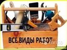 Скачать бесплатно foto  Мастер на час 38122921 в Черкесске