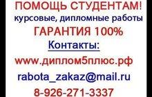 Дипломные, курсовые на заказ без плагиата в Чехове, Подольске
