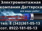 Свежее фото Электрика (услуги) Электромонтажные работы 38863257 в Дегтярске