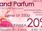 Свежее изображение  Интернет магазин Элитной парфюмерии BRAND PAFUM 33219753 в Димитровграде