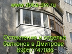 Уникальное foto Двери, окна, балконы Остекление и отделка балконов и лоджий под ключ 32926193 в Дмитрове