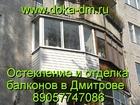 Увидеть фото Двери, окна, балконы Остекление и отделка балконов и лоджий под ключ 33708845 в Дмитрове