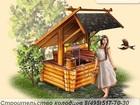 Смотреть изображение Другие строительные услуги Копаем колодцы Дмитров 33788503 в Дмитрове