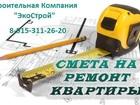 Фото в Строительство и ремонт Ремонт, отделка Русская бригада строителей выполняет все в Дмитрове 1000