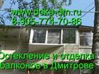 Скачать фото Ремонт, отделка Остекление и отделка балконов и лоджий под ключ 33908607 в Дмитрове